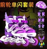 直排輪 溜冰鞋兒童全套裝男女旱冰輪滑鞋可調節直排輪滑冰鞋閃光3-5-6-8-【快速出貨八折優惠】