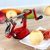 蘋果削皮機手搖多功能三合一削皮去核切片家用快速加厚水果削皮器『摩登大道』