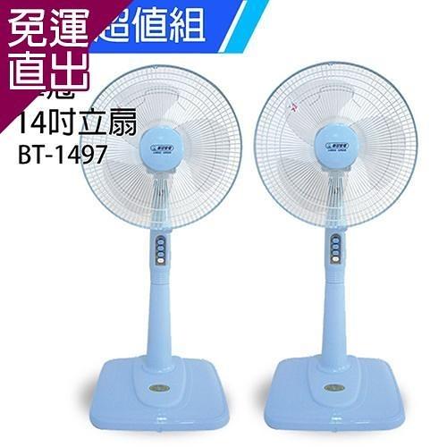 華冠 《2入超值組》MIT台灣製造 14吋立扇/電風扇 BT-1497x2【免運直出】