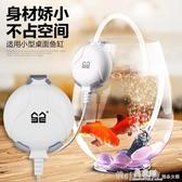 小魚缸氧氣泵真靜音小型加氧器增氧泵增氧機水族箱養魚-NNJ3570【易家樂】