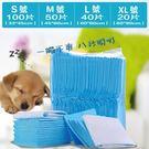 寵物尿布墊 寵物尿片狗廁所尿墊吸水犬狗尿片  尿布尿不濕泰迪尿墊比熊寵物用品【全館免運】