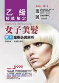 乙級女子美髮學科題庫必通解析-第二版