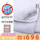 護理級 涼感天絲100%防水床包式保潔墊/3.5呎.認證防?.Dintex TB (A-nice)