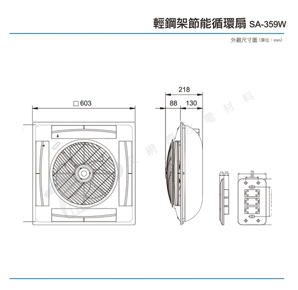 《ALASKA阿拉斯加》輕鋼架節能循環扇 SA-359W(線控型) 有效降低空調負擔