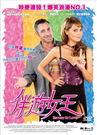 伴遊女王 DVD(購潮8)