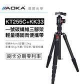 AOKA KT255C + KK33 1號五節反折腳架 碳纖維三腳架套組 總代理公司貨保固六年 風景季 煙火季 德寶光學