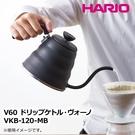 【沐湛咖啡】HARIO VKB-120-...
