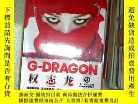 二手書博民逛書店權誌龍罕見G-DRAGON COUP D ETATY203004