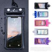 蘋果8手機防水袋游泳潛水防水手機殼vivo華為oppo手機套通用觸屏 「名創家居生活館」