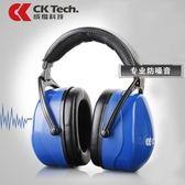 30分貝隔音耳罩防噪音耳罩睡眠隔音耳機降噪靜音消音工業射擊耳塞      智能生活館