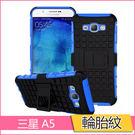 車輪紋 三星 Galaxy A5 手機殼 輪胎紋 A5000 保護套 全包 防摔 支架 外殼 硬殼 足球紋 球形紋