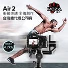 【登錄保固15個月】Air 2 MOZA 魔爪 手持 三軸穩定器 載重4.2kg 360度旋轉 公司貨 標配版 屮X7