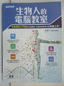 【書寶二手書T1/電腦_EAX】生物人的電腦教室(生物資訊入門者的必備讀物,非資訊專業者也