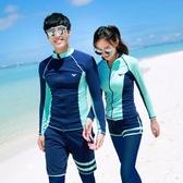 潛水服情侶潛水服女男分體長袖長褲水母衣浮潛沖浪泳衣套裝速干防曬韓國交換禮物