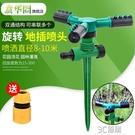 噴霧器園藝工具草坪花園澆菜噴頭園林灑水器自動旋轉灌溉水管軟管 3C優購