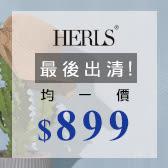 //summer sale// 最後出清! 均一價$899