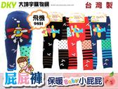台灣製 9851 小飛機兒童屁屁褲 九分內搭褲 針織 防寒保暖 打底褲 1-3歲 4-7歲