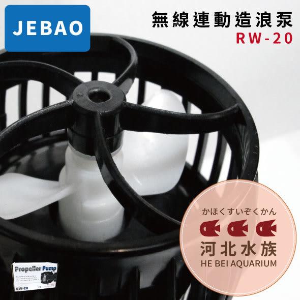 [ 河北水族 ] JEBAO捷寶 【 無線連動造浪泵 RW-20 】 造浪馬達 造浪機 造浪器 水流製造