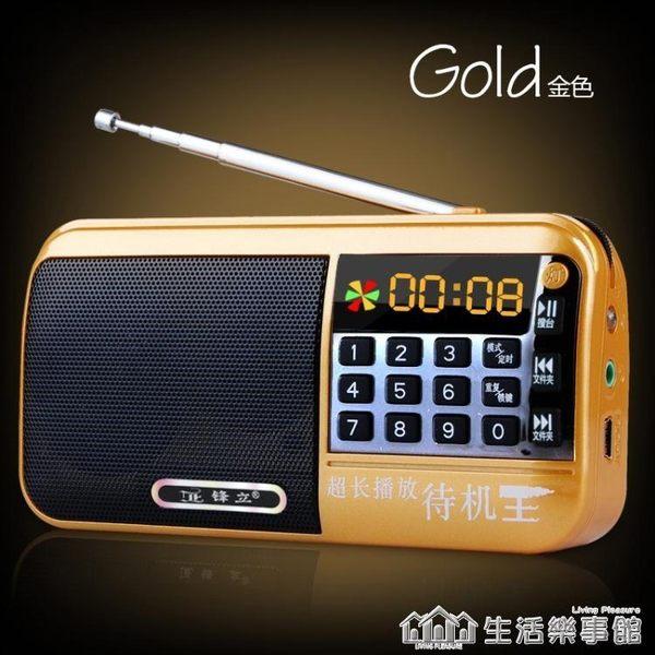 收音機老年老人新款迷你小音響插卡小音箱便攜式播放器隨身聽mp3可充電兒童音樂外放 樂事生活館