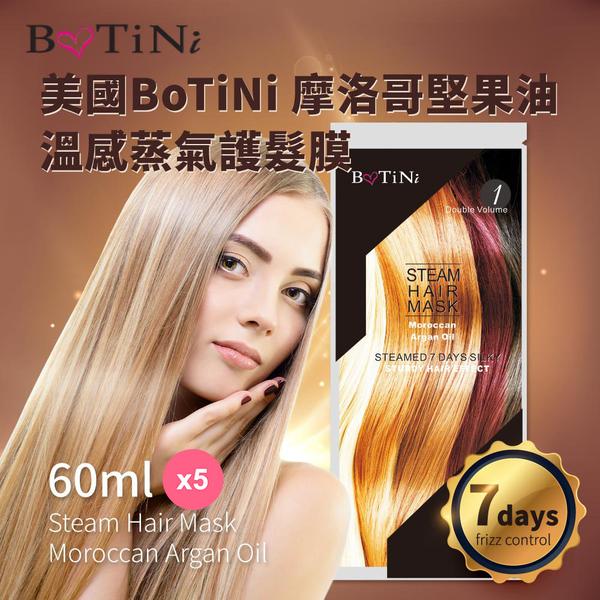 【美國 BoTiNi】摩洛哥堅果油溫感蒸氣護髮膜 5入組(60ml大容量 溫感發熱 髮絲柔順)