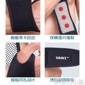 健身手套 自發熱護腕 四季運動護腕男女通用防扭傷鼠標手保暖手腕護手掌 非凡小鋪