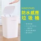 小米有品 納仕達 NINESTARS防水感應垃圾桶 10公升 強強滾