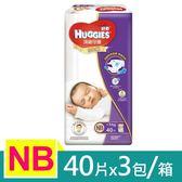 【好奇】白金級頂級守護紙尿褲 NB(40片x3包/箱)-箱購