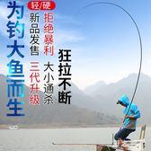 釣魚竿 鯉魚竿手竿碳素長節臺釣竿超輕超硬釣魚竿套裝鯽魚竿全尺寸 CP3106【野之旅】