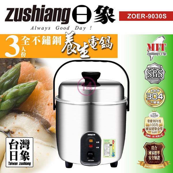 【日象】3人份全不鏽鋼養生電鍋 ZOER-9030S