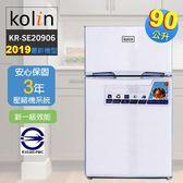 【Kolin 歌林】90公升全新一級能效雙門冰箱KR-SE20905S銀色
