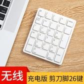 免切換26鍵剪刀腳會計財務專用無線便攜筆記本電腦外接數字小鍵盤 唯伊