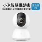 小米智慧攝影機 雲台版2K 小米攝影機 攝像機 監視器 錄影機 360度 遠端監控 米家攝像頭 高清
