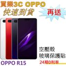 現貨 OPPO R15 雙卡手機 128...