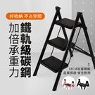 【三步梯】A字三步梯 無扶手 梯 摺疊梯...