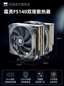 CPU散熱器利民霜靈FS140雙塔CPU散熱器4熱管i5 i7台式機電腦amd靜音cpu風扇