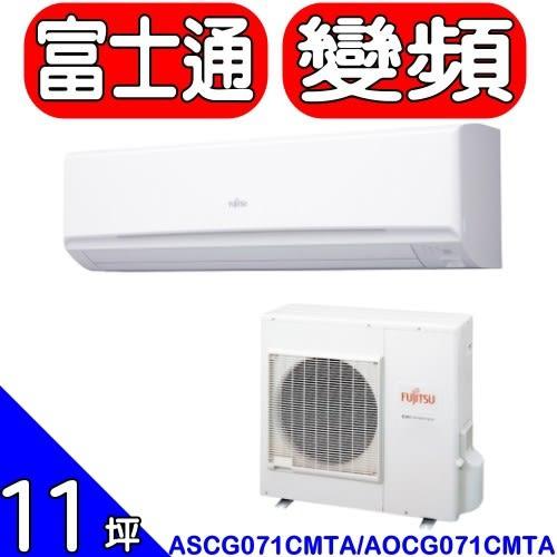《全省含標準安裝》富士通【ASCG071CMTA/AOCG071CMTA】變頻分離式冷氣