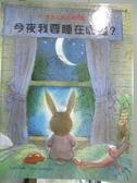 【書寶二手書T9/兒童文學_WFG】今夜我要睡在哪裡?_卡羅爾羅斯