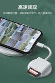 讀卡器SD/TF卡相機內存卡安卓Type-c單反iPhone/ipad高速多合一