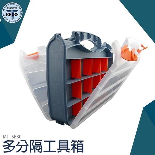 利器五金 路亞工具盒 分隔 塑料收納盒 分類盒 收納分類 雙面 SB30