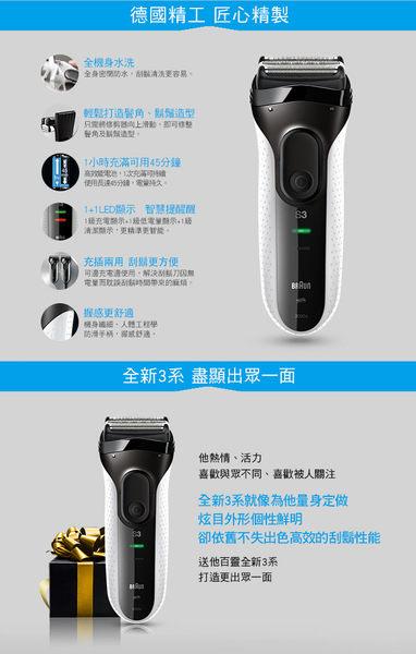 《贈刮鬍刀專用清潔劑》 【德國百靈BRAUN】新升級三鋒系列電鬍刀 (黑色) 3020s-B
