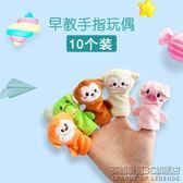 嬰兒指偶手指玩具寶寶手偶玩具兔子鴨子狐貍錶演布偶兒童動物手套