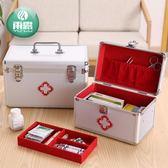 藥箱家庭家用大號小號鋁合金醫藥箱多層醫藥出診急救箱藥品收納便攜