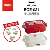 【贈旋鈕】BRUNO BOE021 多功能 電烤盤 鑄鐵無煙 鑄鐵烤盤 分離式電源線 白 紅 原廠公司貨