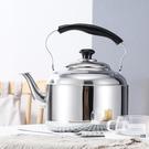 茶壺 不銹鋼加厚水壺燒水壺茶壺家用煤氣大容量鳴笛天燃氣電磁爐4L5L6L『快速出貨』
