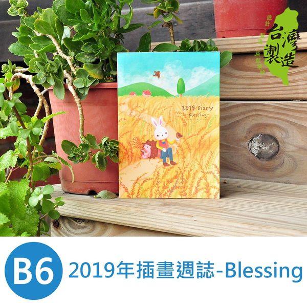 珠友 BC-50346 B6/32K 2019年插畫週誌/週計劃/手帳-Blessing
