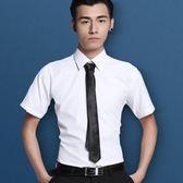 春夏季男士白襯衫短袖修身寸衫純色工裝商務休閒長袖襯衣職業正裝   圖拉斯3C百貨
