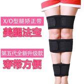 綁腿帶o腿矯正腿型矯正帶成人x型腿o型腿矯正帶日夜兩用   小時光生活館