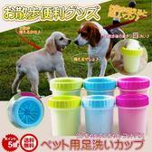 『寵喵樂旗艦店』寵喵樂《寵物洗腳杯-小》柔軟矽膠、溫和潔淨、快速方便、方便攜帶
