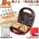 LION HEART 獅子心三明治點心機 LST-138(紅/白)~隨機出貨