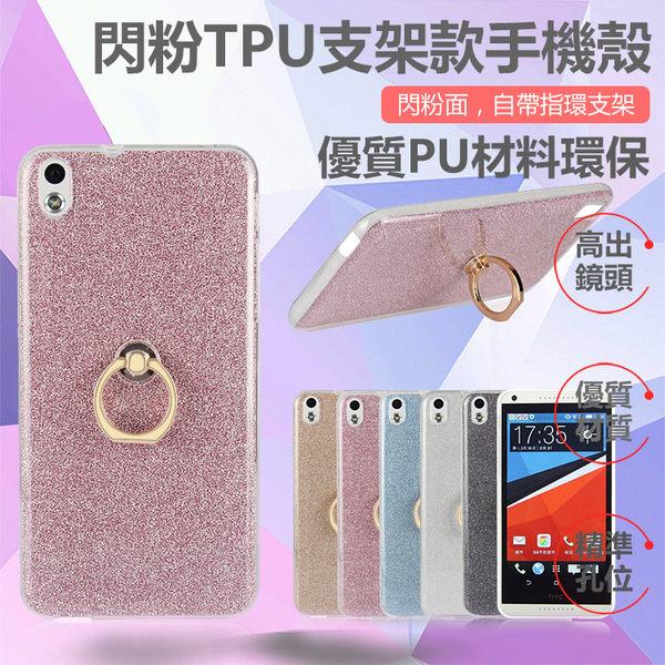 【限時購】HTC Desire 828 手機殼 閃粉殼 指環扣支架 TPU軟殼 超薄 矽膠套 全包 簡約 保護套